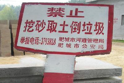 水泥广告牌